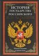 История государства Российского. Полное издание в одном томе